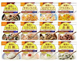 尾西食品 アルファ米12種類全部セット(非常食 5年保存 各味1食×12種類