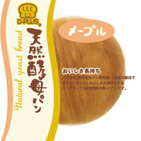 D-plus デイプラス 天然酵母パン メープル 12個入【1ケース】