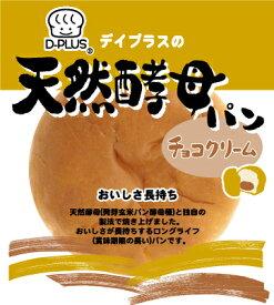 D-plus デイプラス 天然酵母パン チョコクリーム12個入り【1ケース】
