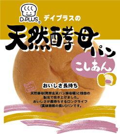 D-plusデイプラス 天然酵母パン【こしあん】