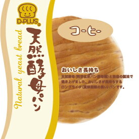 D-plusデイプラス 天然酵母パン【コーヒー】