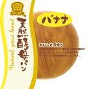 デイプラス 天然酵母バナナ 12個 (1ケース)
