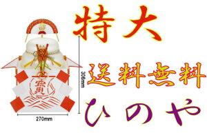 【送料無料】最安挑戦 サトウのまる餅入り鏡餅 福餅60個入 (特大)1,98kg 年越し特集2019