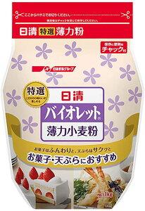 日清 バイオレット 薄力小麦粉 1kg