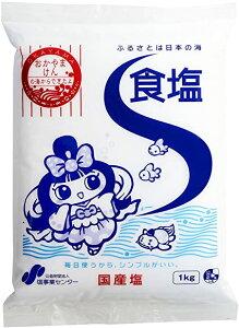 食塩1kg