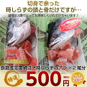 【北海道】【時鮭】釧路産定置網活〆時しらずのアラ×2尾分【頭/骨】