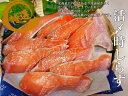 【北海道】【道東】釧路昆布森産 定置網活〆 時しらず半身切身【時鮭】【送料無料】