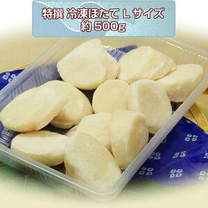 【北海道産】特撰 冷凍ほたて Lサイズ約500g【道東】【刺身用】