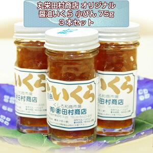 【2020新物】丸栄田村商店 オリジナル 醤油いくら小びん 75g 3本セット
