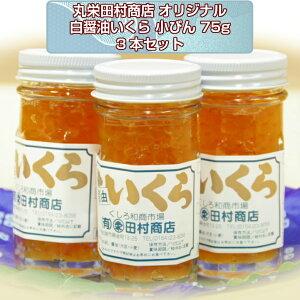 【2020新物】丸栄田村商店 オリジナル 白醤油いくら小びん 75g 3本セット
