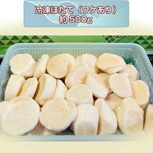 【北海道産】冷凍ほたて ワケあり約500g 【刺身用】