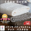 Dot bathtowel tm
