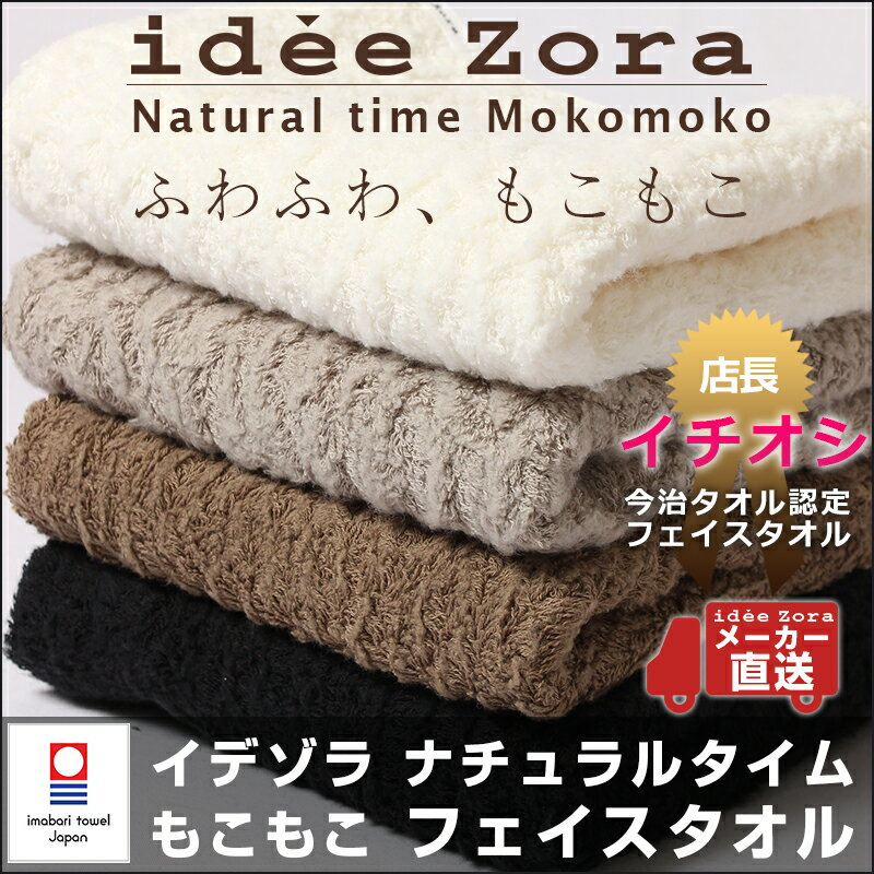 今治タオル フェイスタオル idee Zora イデゾラ ナチュラルタイム もこもこ フェイスタオル おしゃれ 国産 日本製 今治 ギフト フェースタオル towel イデアゾラ 春 今治浴巾 おしゃれ ブランド