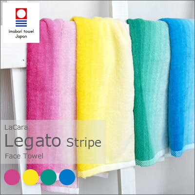 今治タオル レガート(legato) フェイスタオル ストライプ グラデーション タオル (ふぇいすたおる face towel)【p2】【smtb-kd】