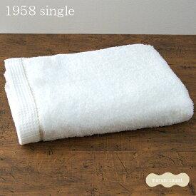 最高級の綿で織った今治タオル 1958 シングル シャワータオル 約140cm×73cm(大判 バスタオル) 最高級の綿 (ブランド スーピマコットン 綿 上質 高級 ギフト 今治浴巾 国産 日本製)