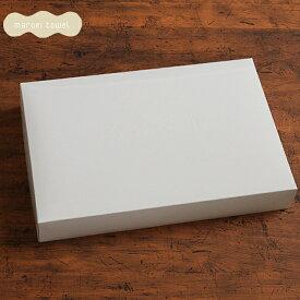 [今治]タオル工房マオ ギフトボックス 今治浴巾 無料ラッピング可 熨斗・リボンがけ可