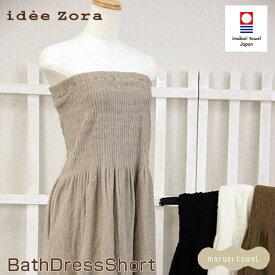 今治タオル地 バスローブ イデゾラ バスドレス (ショート)レディース 厚手 4色 ( アイボリー グレー ブラウン ブラック ) 綿100%