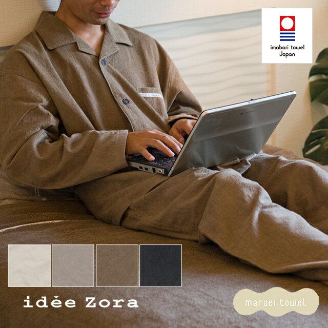 【送料無料】今治タオル イデゾラ オム パジャマ 長袖 3サイズ( M L LL ) 4色 ( アイボリー グレー ブラウン ブラック ) 綿100%