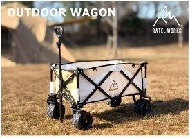 RATELWORKS ラーテルワークス Outdoor Wagon Beige(アウトドアワゴン ベージュ) キャリーワゴン キャリーカート 折りたたみ 4輪 頑丈 大容量 120L タフ ワイドタイヤ コンパクト 自立 アウトドアキャリー アウトドア キャンプ 大型 タイヤ マルチキャリー (RWS0024)