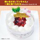 コミフ豆乳クリームのXmasケーキ【310_X】