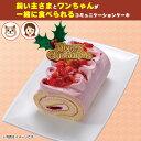 クリスマス 株式会社ホットドッグコミフ苺のXmasロールケーキ(310_X)