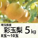 埼玉県産彩玉梨5kg8玉〜10玉(220_17梨)