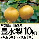 千葉県産豊水梨豊水梨10kg24玉(4L)〜28玉(3L)(220_20梨)