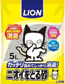 ライオン商事(株)ペットキレイニオイをとる砂5L×4個【smtb-t】