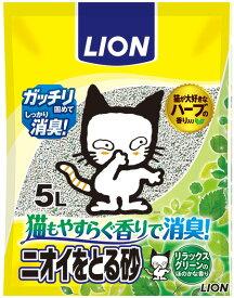 ライオン商事(株)ニオイをとる砂香りプラスグリーンの香り 5L×4個【smtb-t】