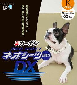 (株)コーチョーネオカーボンDXレギュラー88枚×4個【ペットシート】【smtb-t】
