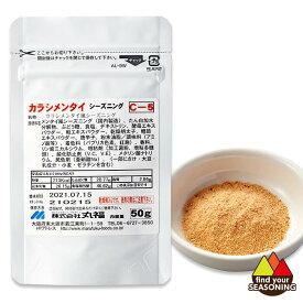 カラシメンタイシーズニングC-5 50g パスタ 粉末 調味料 ポテトサラダ フライドポテト 唐揚げ 天ぷら 焼き魚