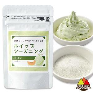 ホイップシーズニングメロン 30g 製菓用材料 ソフトクリーム かき氷 タルト ケーキ 手作り こどもの日 ゼリー 彩り 粉末