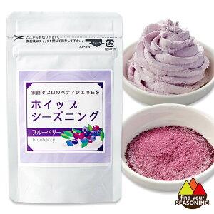 ホイップシーズニングブルーベリー 30g 製菓用材料 粉末 ソフトクリーム パン チーズケーキ 紫色 着色 クッキー ポップコーン