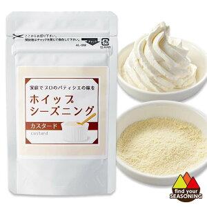 ホイップシーズニングカスタード 30g 製菓用材料 カフェ クレープ ケーキ シュークリーム クッキー パン パイ