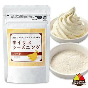 ホイップシーズニングバナナ 30g 製菓用材料 粉末 ソフトクリームチョコレート こどもの日 カフェ かき氷パン ケーキ クッキー ポップコーン クレープ