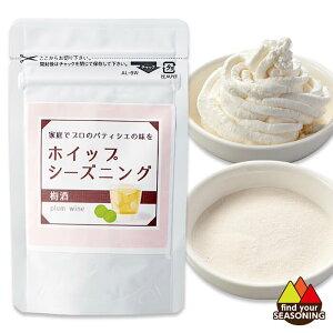 ホイップシーズニング梅酒 30g 製菓用材料 粉末 ソフトクリーム ケーキ ゼリー かき氷 ジュレ お菓子づくり おつまみ 大人 おうち時間