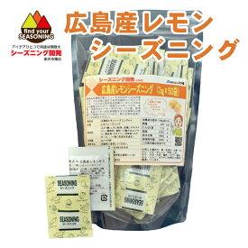 広島産レモンシーズニング H-3 150g(3g×50袋入)個包装 シーズニング開発