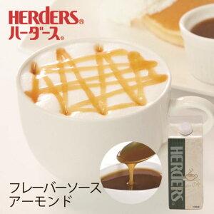 ハーダース カフェ用フレーバーソースアーモンド 500mlドリンク コーヒー アイス パンケーキ シロップ ラテ ミルク トッピング マキアート