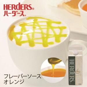 ハーダース カフェ用フレーバーソースオレンジ 500ml ドリンク カフェラテ オレンジティー シロップ ラテ マキアート トッピング フルーツティ 紅茶