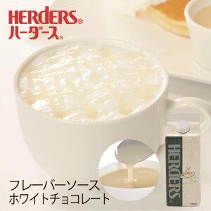 ハーダース カフェ用フレーバーソースホワイトチョコレート 500ml ドリンク コーヒー アイス パンケーキ シロップ ラテ ミルク トッピング マキアート チョコレートソース