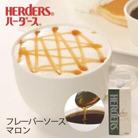 ハーダース カフェ用フレーバーソースマロン 500mlドリンク コーヒー アイス パンケーキ シロップ ラテ ミルク トッピング マキアート