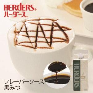 ハーダース カフェ用フレーバーソース黒みつ 500ml ドリンク コーヒー アイス パンケーキ シロップ ラテ ミルク トッピング マキアート デザート 風味 黒糖 黒蜜