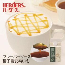 ハーダース カフェ用フレーバーソース種子島安納いも 300mlドリンク コーヒー アイス シロップ ラテ ミルク トッピング マキアート デザート 焼き芋