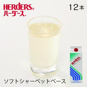 ハーダース ソフトシャーベットベース【業務用 1000ml×12本入】ソフトクリーム シャーベット アイス