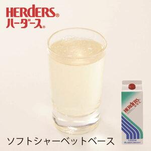 ハーダース ソフトシャーベットベース【業務用 1000ml×1本】ソフトクリーム シャーベット アイス