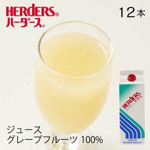 ハーダース グレープフルーツ100%ジュース【業務用 1,000ml×12本入】グレープフルーツ ジュース ドリンク 濃縮還元