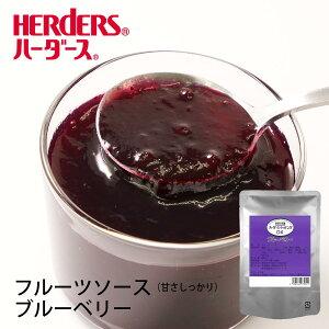 ハーダース トッピングDXブルーベリー 500g ヨーグルト ケーキ おやつ 果肉トッピング ソース 果物 フルーツ デザート スイーツ ブルーベリー 業務用