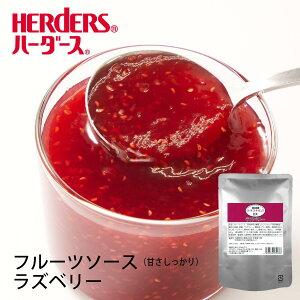 ハーダース トッピングDXラズベリー 500gヨーグルト ケーキ おやつ 果肉トッピング ソース 果物 フルーツ デザート スイーツ 業務用