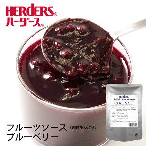 ハーダース フルーツデザートブルーベリー 500g ヨーグルト ケーキ おやつ 果肉トッピング ソース 果物 フルーツ デザート スイーツ ブルーベリーソース 業務用