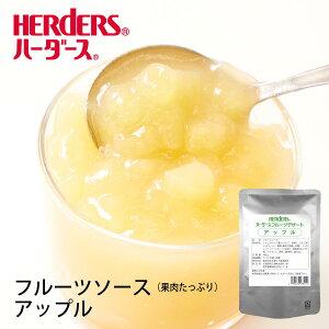 ハーダース フルーツデザートアップル 500g ヨーグルト ケーキ おやつ 果肉トッピング ソース 果物 フルーツ デザート スイーツ りんご 林檎 業務用